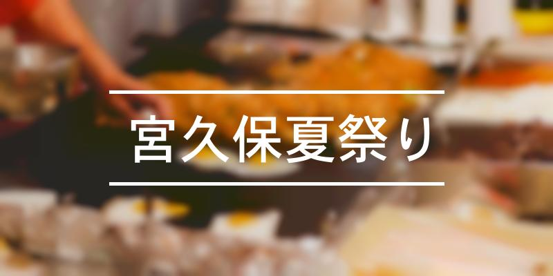 宮久保夏祭り 2021年 [祭の日]