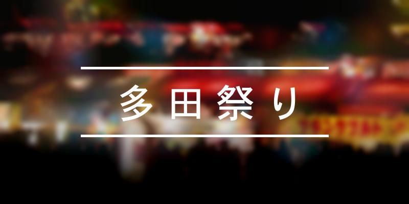 多田祭り 2021年 [祭の日]