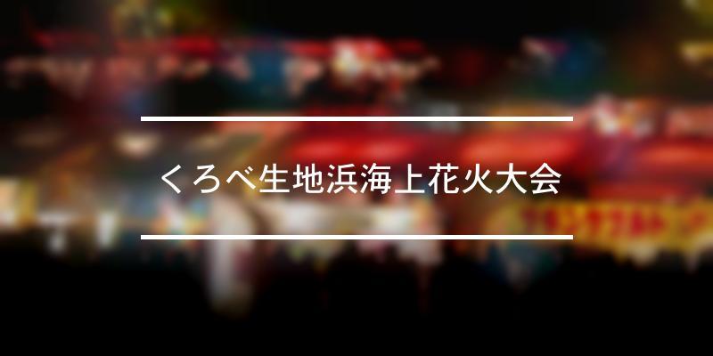 くろべ生地浜海上花火大会 2021年 [祭の日]