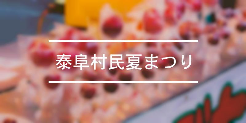 泰阜村民夏まつり 2021年 [祭の日]