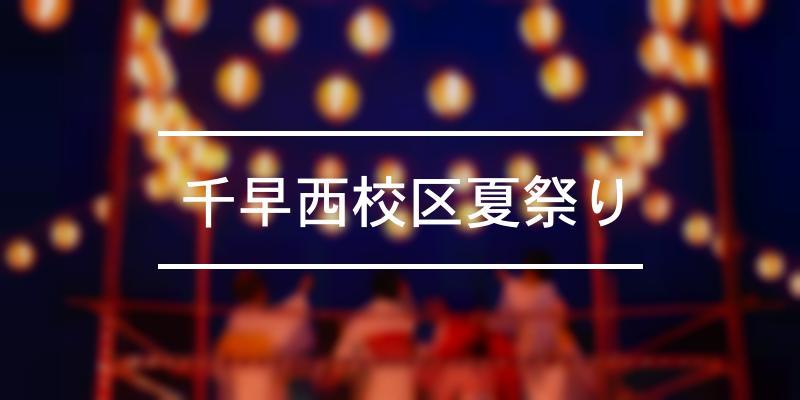 千早西校区夏祭り 2020年 [祭の日]