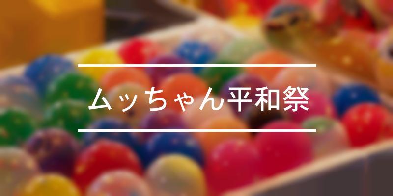 ムッちゃん平和祭 2020年 [祭の日]
