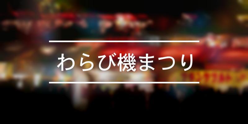 わらび機まつり 2020年 [祭の日]
