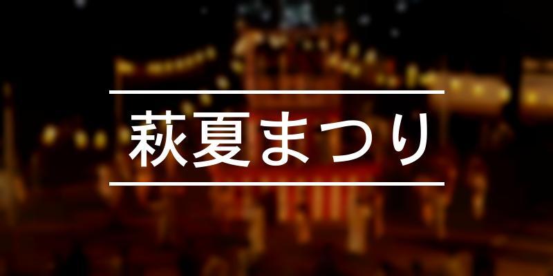 萩夏まつり 2021年 [祭の日]