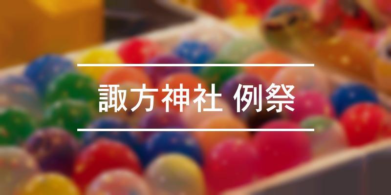 諏方神社 例祭 2021年 [祭の日]