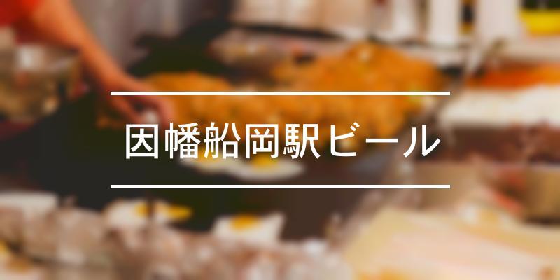 因幡船岡駅ビール 2021年 [祭の日]