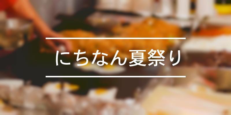 にちなん夏祭り 2021年 [祭の日]