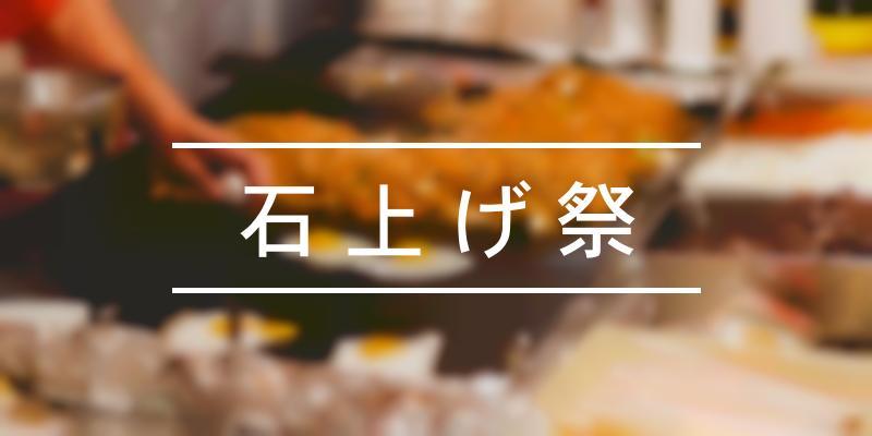 石上げ祭 2021年 [祭の日]