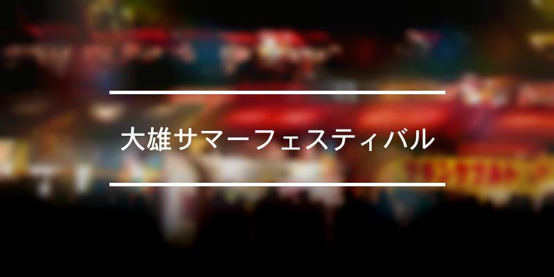 大雄サマーフェスティバル 2020年 [祭の日]