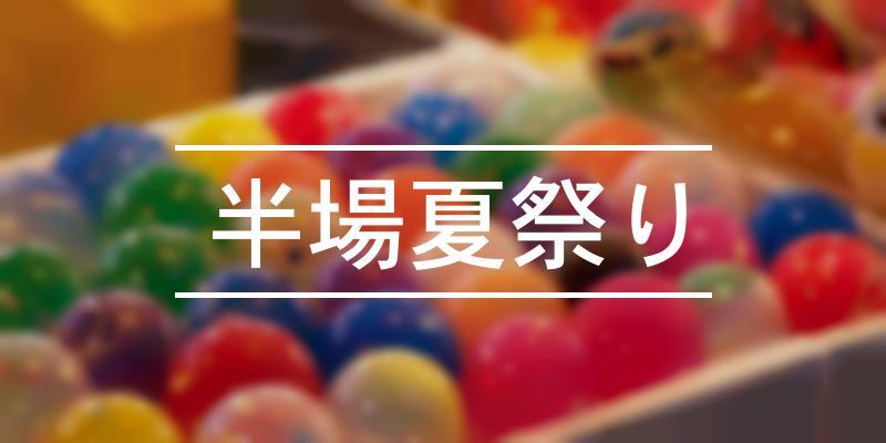 半場夏祭り 2021年 [祭の日]