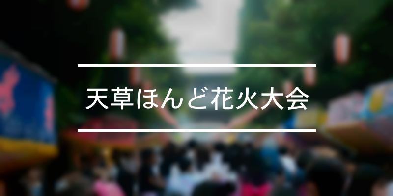 天草ほんど花火大会 2020年 [祭の日]