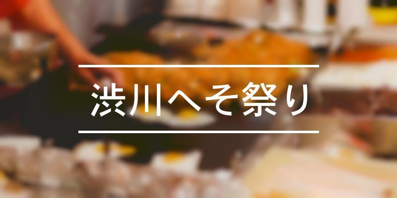 渋川へそ祭り 2020年 [祭の日]