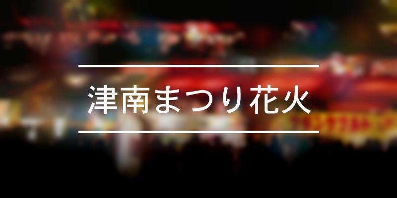 津南まつり花火 2021年 [祭の日]