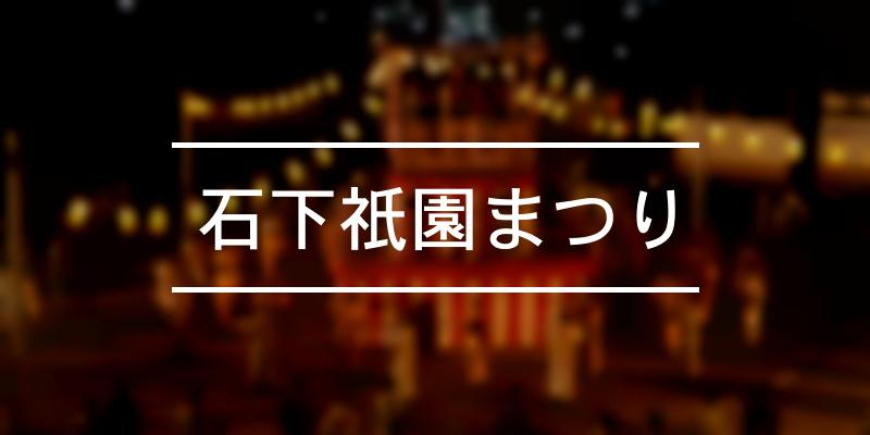石下祇園まつり 2021年 [祭の日]