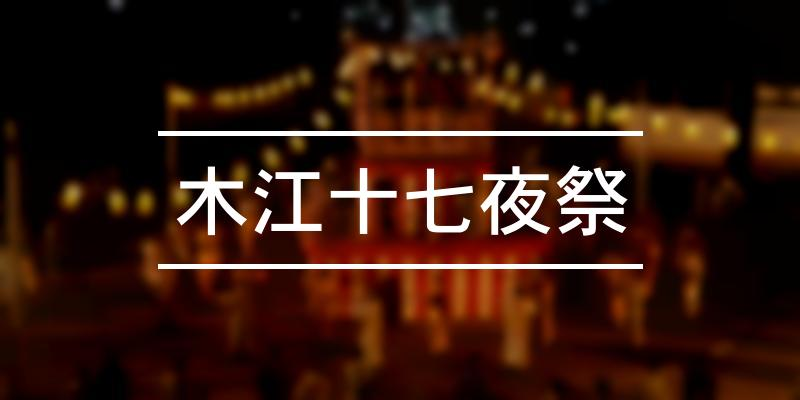 木江十七夜祭 2021年 [祭の日]
