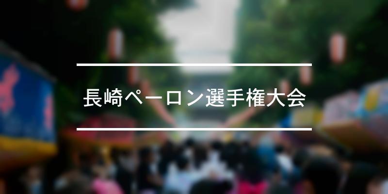 長崎ペーロン選手権大会 2021年 [祭の日]