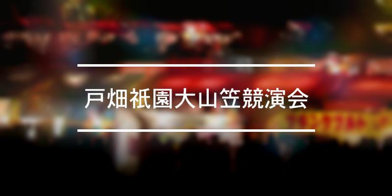 戸畑祇園大山笠競演会 2020年 [祭の日]