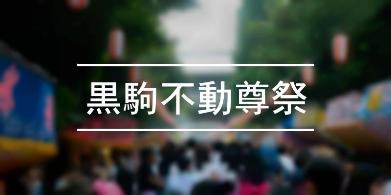 黒駒不動尊祭 2021年 [祭の日]