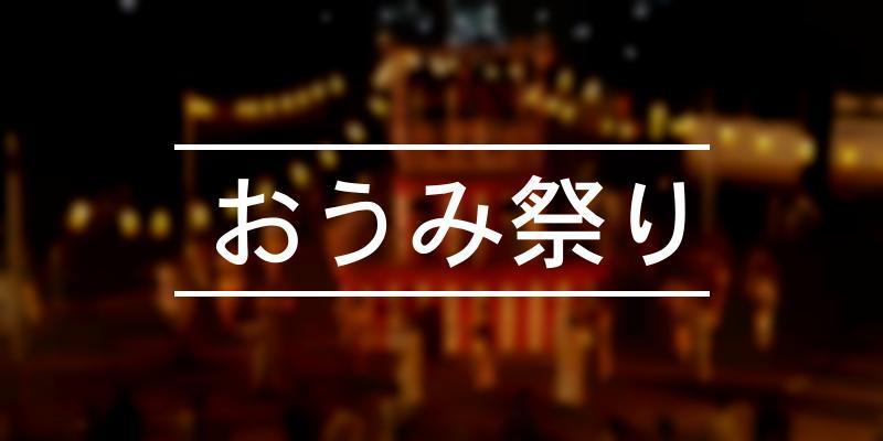 おうみ祭り 2021年 [祭の日]