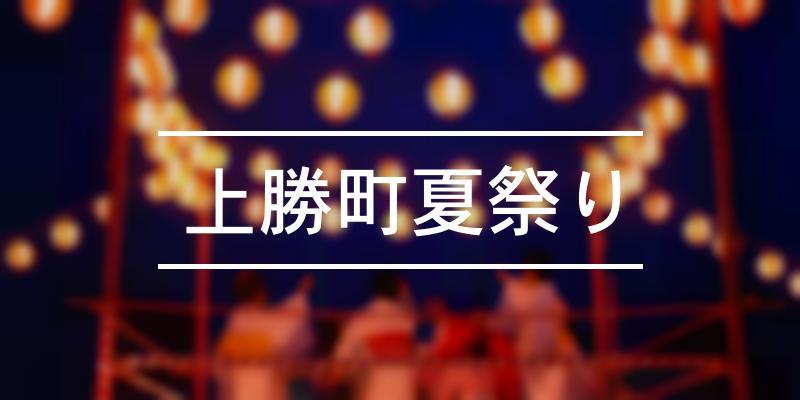 上勝町夏祭り 2021年 [祭の日]