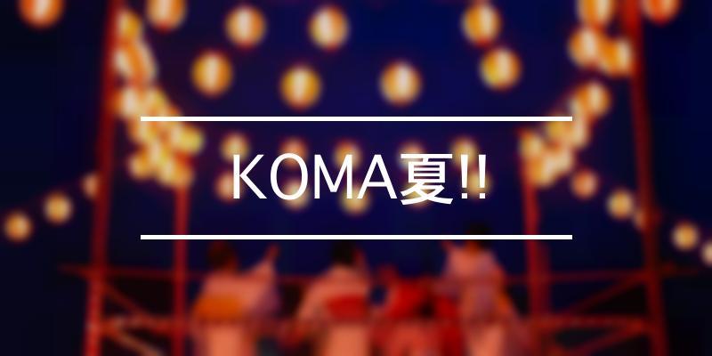 KOMA夏!! 2021年 [祭の日]