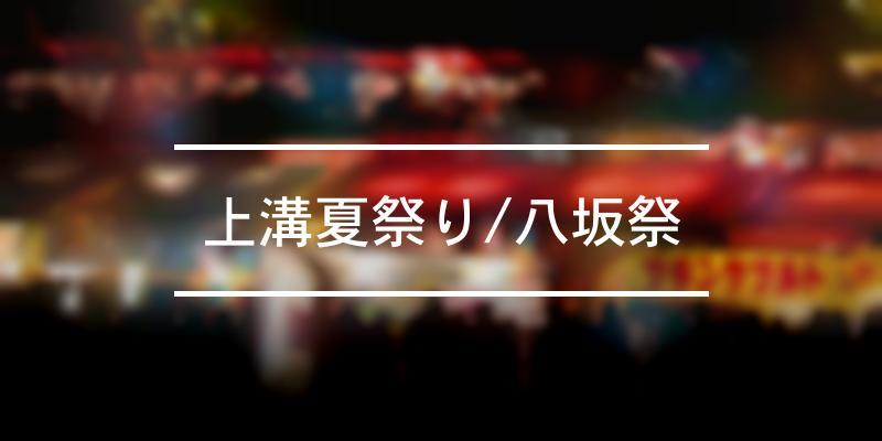 上溝夏祭り/八坂祭 2021年 [祭の日]