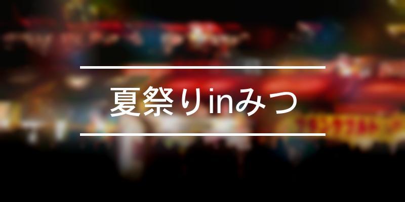 夏祭りinみつ 2021年 [祭の日]