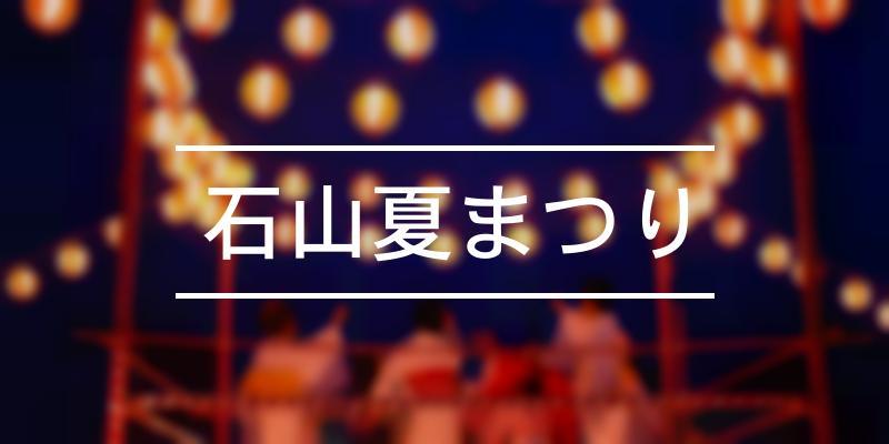 石山夏まつり 2021年 [祭の日]