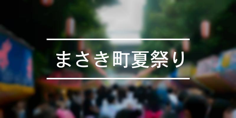 まさき町夏祭り 2021年 [祭の日]