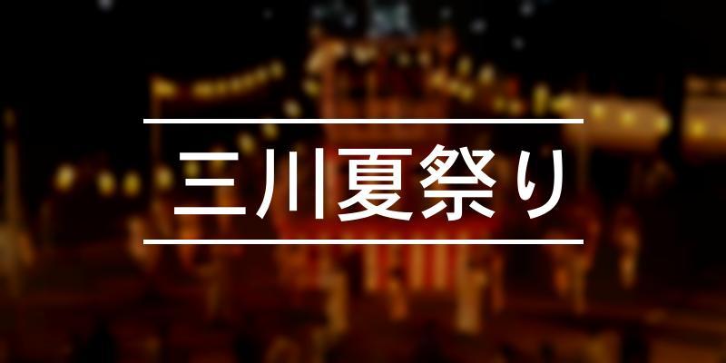 三川夏祭り 2021年 [祭の日]