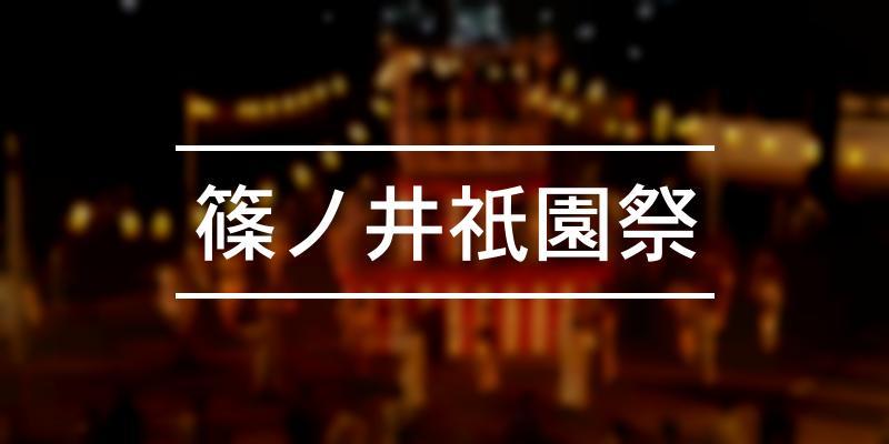 篠ノ井祇園祭 2021年 [祭の日]