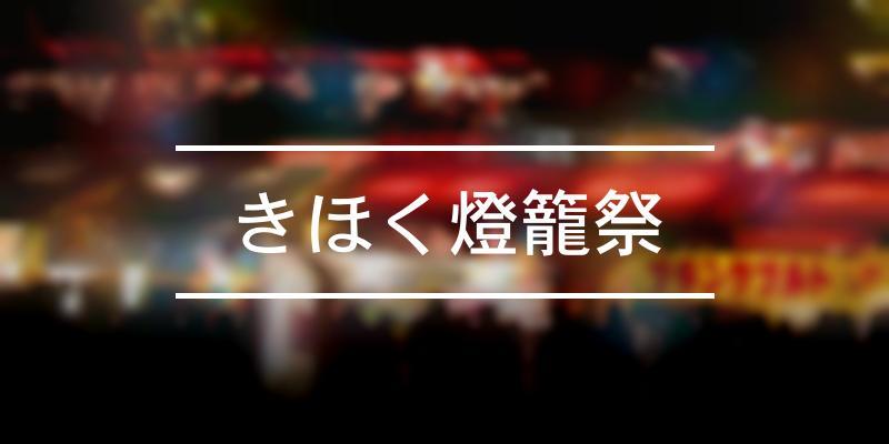 きほく燈籠祭 2021年 [祭の日]