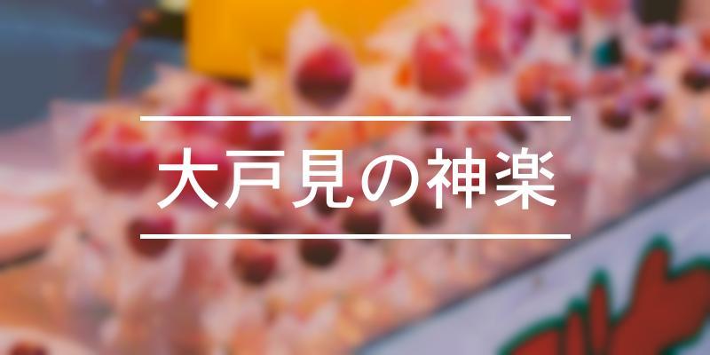 大戸見の神楽 2021年 [祭の日]