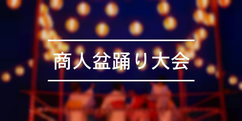 商人盆踊り大会 2020年 [祭の日]