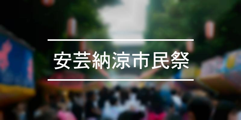 安芸納涼市民祭 2021年 [祭の日]