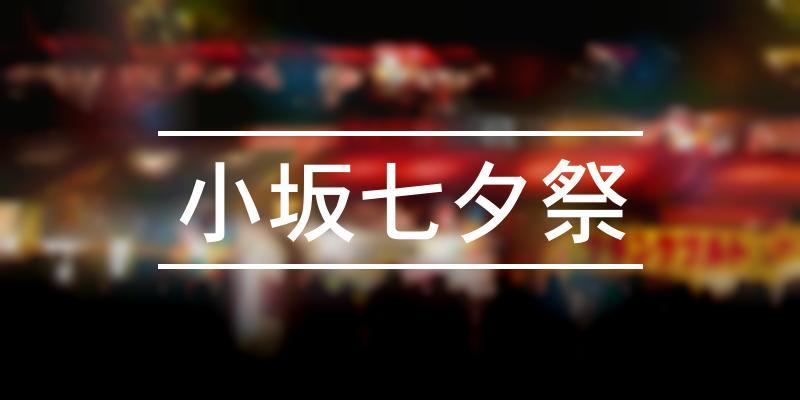 小坂七夕祭 2021年 [祭の日]