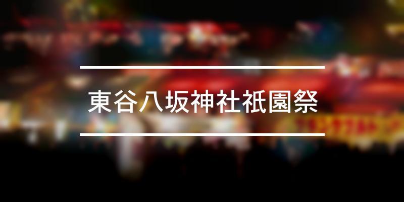 東谷八坂神社祇園祭 2021年 [祭の日]