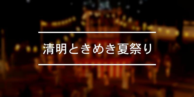 清明ときめき夏祭り 2021年 [祭の日]