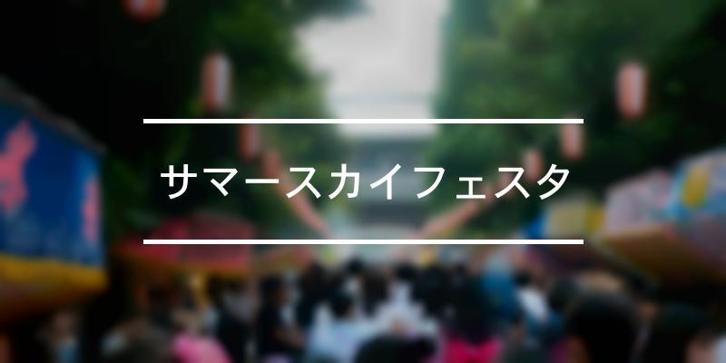 サマースカイフェスタ 2021年 [祭の日]