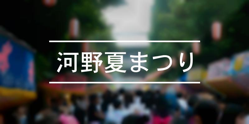 河野夏まつり 2021年 [祭の日]
