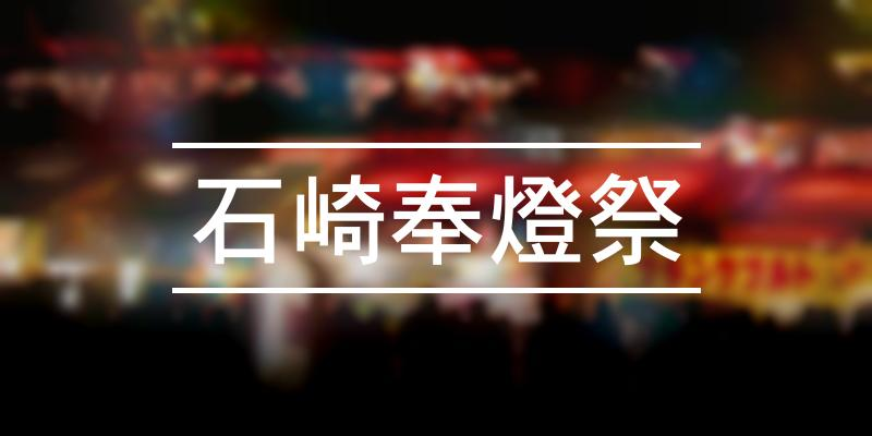石崎奉燈祭 2020年 [祭の日]