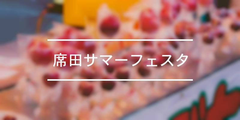 席田サマーフェスタ 2021年 [祭の日]
