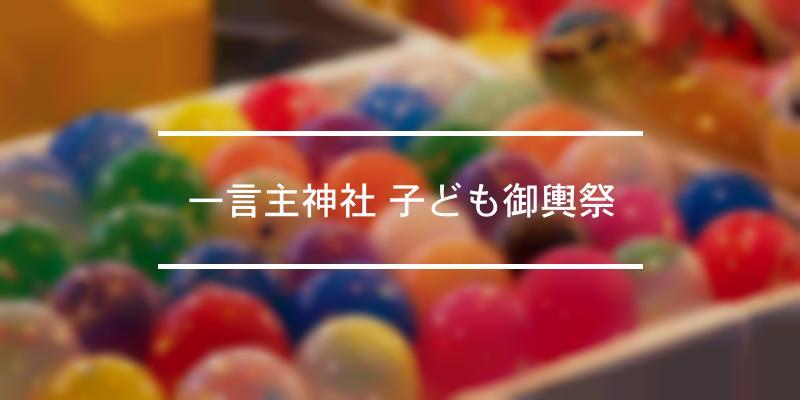 一言主神社 子ども御輿祭 2021年 [祭の日]