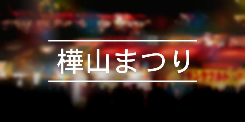樺山まつり 2020年 [祭の日]