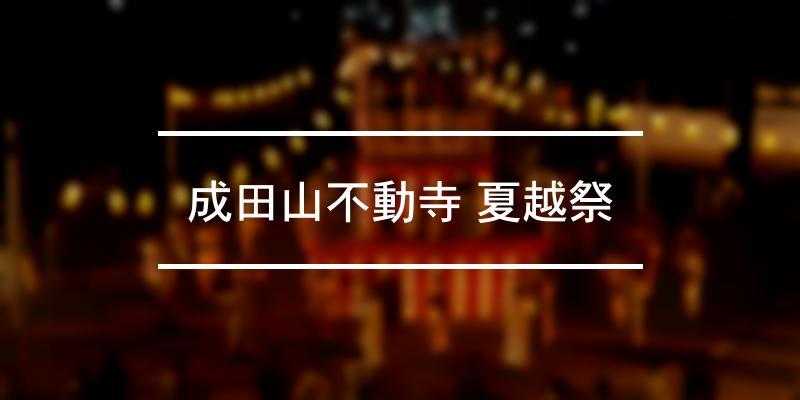 成田山不動寺 夏越祭 2020年 [祭の日]