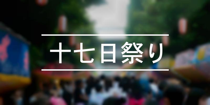 十七日祭り 2021年 [祭の日]