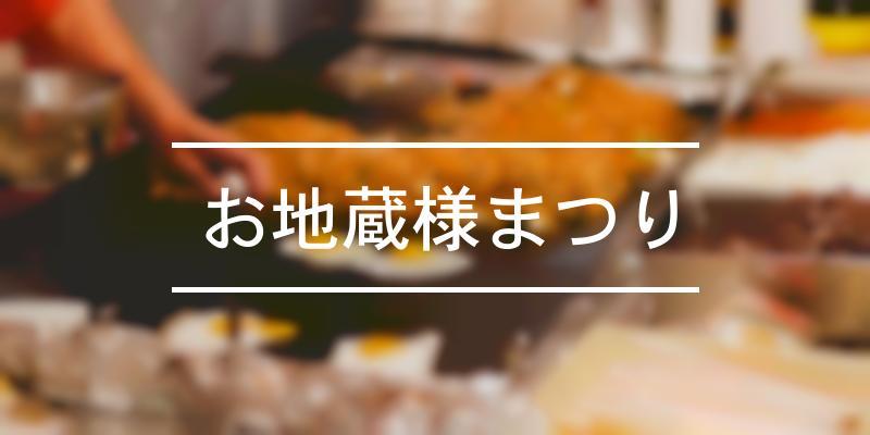 お地蔵様まつり 2021年 [祭の日]