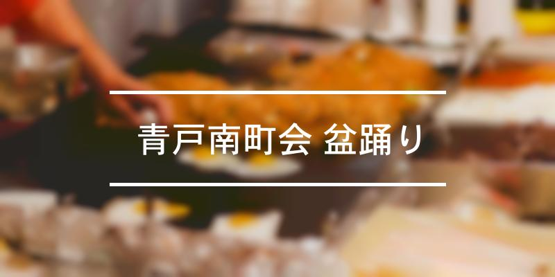 青戸南町会 盆踊り 2021年 [祭の日]