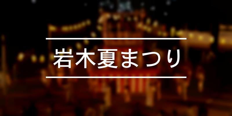 岩木夏まつり 2021年 [祭の日]