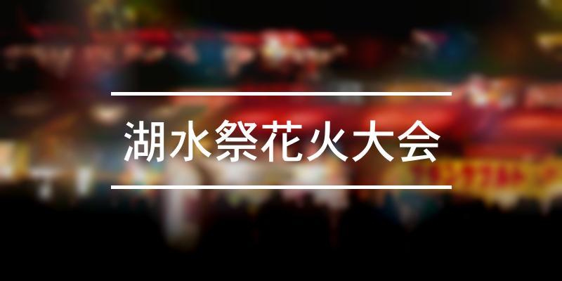 湖水祭花火大会 2021年 [祭の日]
